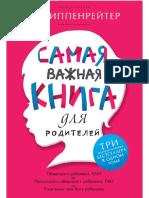 Gippenreyiter_Yu._Samaya_Vajnaya_Kniga_Dlya.a6