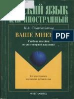 VashemneniebyStarovoytovaI_A_z-lib_org
