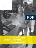 2.basics_of_strength_and_conditioning_manual[028-059].en.ru
