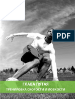3.basics_of_strength_and_conditioning_manual[060-105].en.ru