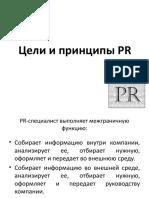 Цели и Принципы Pr. Модель Коммуникации