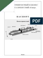 Pasport Polosy Vsedlyagoroda.ru