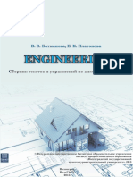 1batmanova_v_v_platonova_e_k_engineering