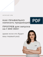kak_sdelat_progrev