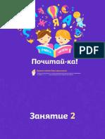 Тренажёр_Почитайка_Занятие_2_Danilova_ru