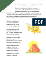В.Юрченко-С.ПутьDoc25Коктейль радости брошюрка летних впечатленийчасть 2
