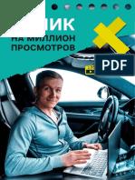 super_bonus_reshetnikov_1_den