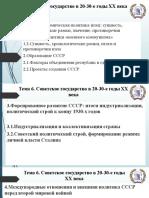 Русич т6