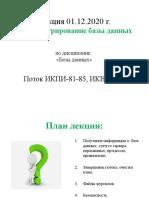 Администрирование базы данных