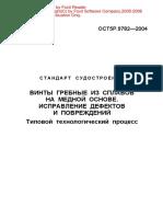 ОСТ5Р.9782-2004 (Винты Гребные из сплавов на медной основе. Исправление дефектов и повреждений. Тип. техн. процесс)