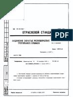 ОСТ 100092-73 Соединения Зубчатые Мелкошлицевые Треугольной Формы