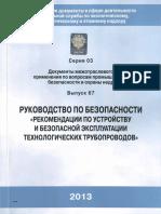 Рекомендации По Устройству и Безопасной Эксплуатации Технологическиз Трубопроводов