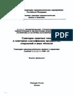 СанПиН 2.1.1.1200-03