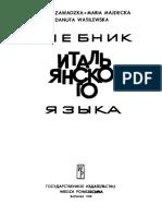 Zawadzka c Uchebnik Ital Yanskogo Yazyka