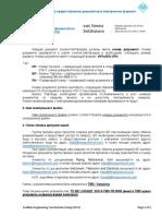 Инструкция по предоставлению документов в электронном формате Rev1