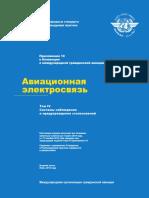 Приложение 10 Том 4 - Системы Обзорной Радиолокации и Предупреждения Столкновений