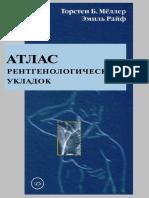 атлас рентген укладок