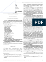CASE OF MERABISHVILI v. GEORGIA - [Russian translation] by Development of Legal Systems Publ. Co