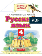 phpCLwTps_UCHEBIK-1-CHAST