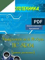 18) Ультразвуковой Модуль HC-SR04 (датчик расстояния)
