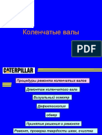 Kolenchatye_valy