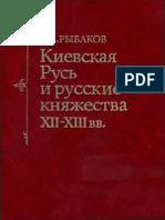 Рыбаков Борис. Киевская Русь и Русские Княжества XII -XIII Вв. - Royallib.com