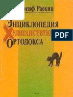 199949 Www.libfox.ru