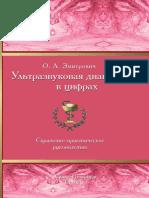 Zmitrovich O. Ultrazvukovaia Diagnostika v Cifrah