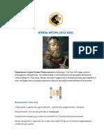 Внутренняя и внешняя политика. Князь Игорь