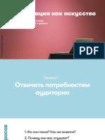 Httpsproject1253.Files.wordpress.com2019121253 d09fd180d0b5d0b7 d0bad0b0d0ba d0b8d181d0bad183d181d181d182d0b2d0be.pdf