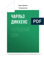 Dikkens_Ch._Holodnyiyi_Dom