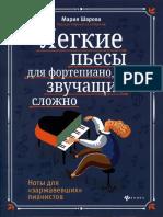 Fmh Шаров м. Пьесы-сложно