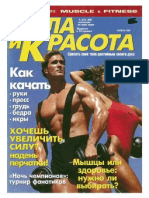 Muscle and Fitness №5 1995