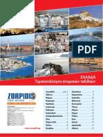 Κατάλογος Ταξιδίων Ζορπίδης - Ατομικά Ταξίδια στην Ελλάδα Πάσχα 2011