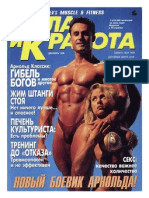 Мuscle and Fitness №6 1996