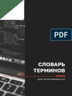 [БОНУС] Словарь терминов для тестировщика ПО
