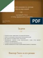 Доклад к Курсовой Работе