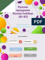 Русские праздники, презентация