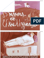 Ілля Муромець. Діафільм