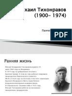 Mikhail_Tikhonravov