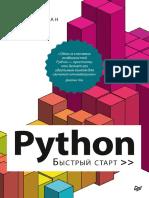 Чан Дж. - Python. Быстрый Старт