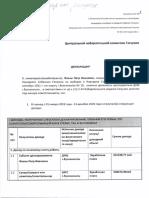 deklaratsiya-15