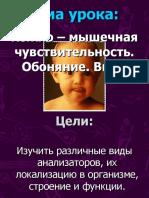 kozhno_-_mysh._chuvstvit._vkus.obonyanie