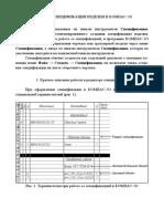 спецификация компас specification