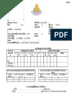 pp5 ม.1.เทอม2