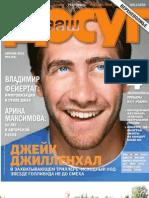 """Журнал """"Ваш досуг"""" (апрель)"""