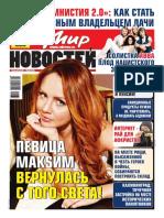 Мир Новостей №34 2021