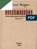 Makhno_N_I_Russkaya_revolyutsiya_na_Ukraine_ot_marta_1917