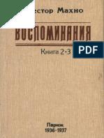 Makhno_N_I_Vospominaniya_kniga_ii_iii