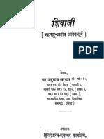 Shivaji - Maharastra Jaatiya Jivan-Surya by Jadunath Sarakar [Hindi]